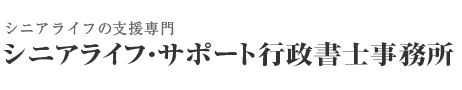 シニアライフ・サポート行政書士事務所 | 横浜市金沢区の成年後見・遺言・介護施設選び